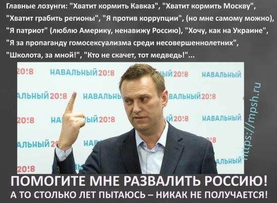 Навальный политическая проститутка рейтингу