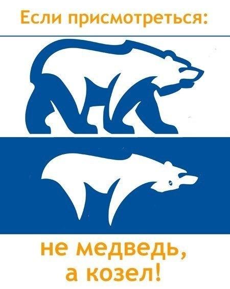 Картинки по запросу единая россия медведь козел