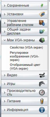 Ответы@Mail Ru: AMD Vision Engine control center Нету одной функции