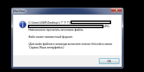 не открывается фото jpg