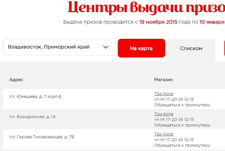 Ярославского пункты обмена крышек кока-кола 2015 ростов предложения менеджера