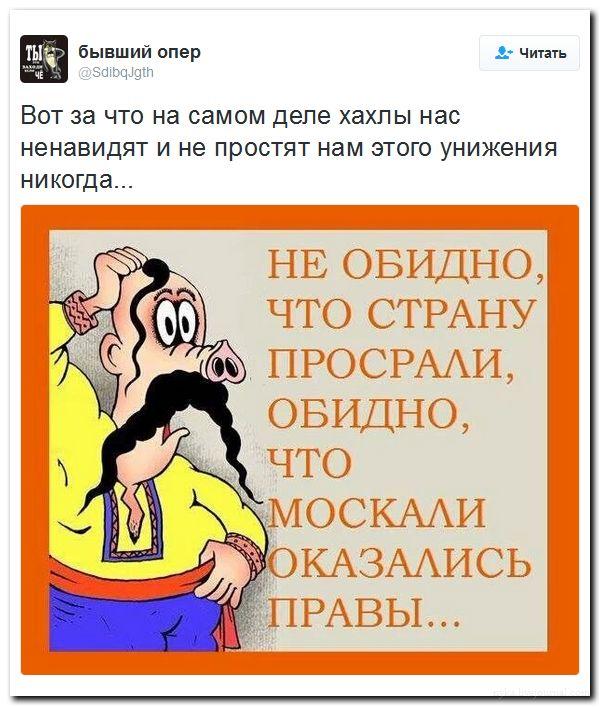 оскорбительные картинки для украинцев опытный