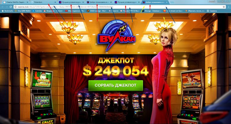 otkrivaetsya-vkladka-s-reklamoy-kazino-vulkan