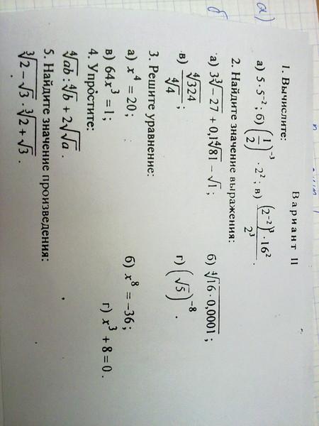 Ответы mail ru контрольная работа по алгебре класс тема степени  Дополнен 6 лет назад