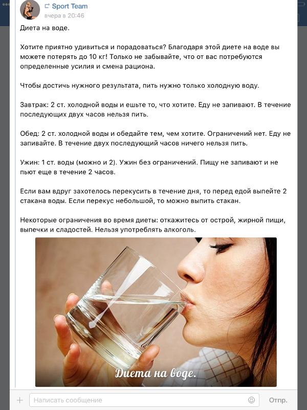 Питье При Водной Диете. Водная диета: правила, полезные свойства воды, противопоказания, длительность диеты. Как правильно пить воду натощак, чтобы похудеть и сколько?