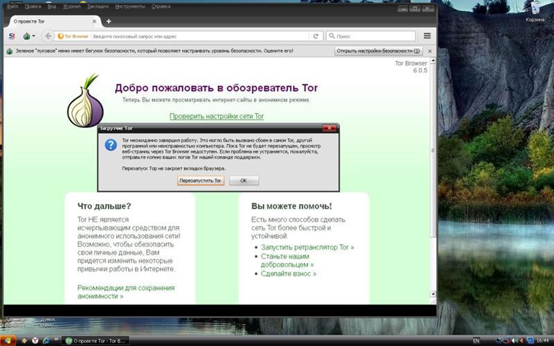 Почему не запускается тор браузер на виндовс 10 hyrda tor browser скачать последнюю версию вход на гидру