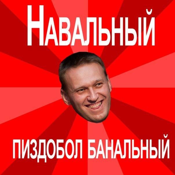 Навальный политическая проститутка действительно