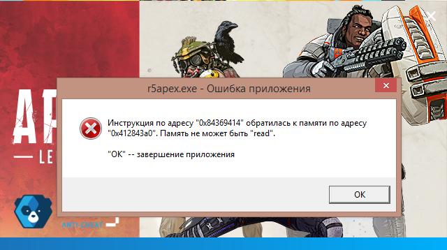 Ответы Mail ru: Apex Legends не запускается