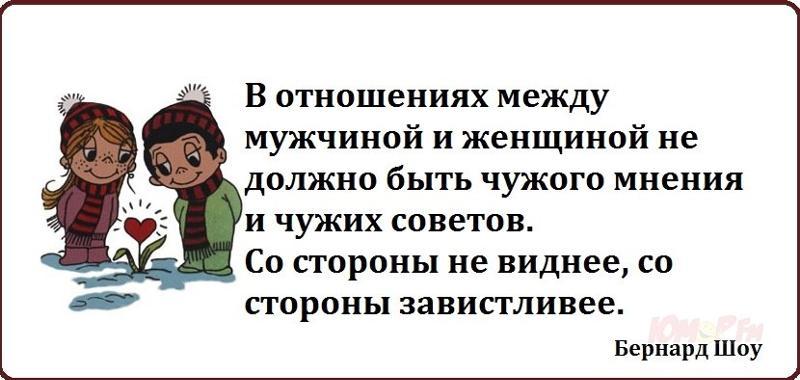 Отношения между мужчиной и женщиной картинки с надписью, ключик