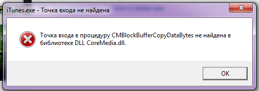 Itunes ошибка 7 Windows Error 127 - фото 4