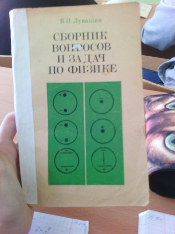 Гдз по сборнику вопросов и задач по физике 6-7 класс лукашик 1988