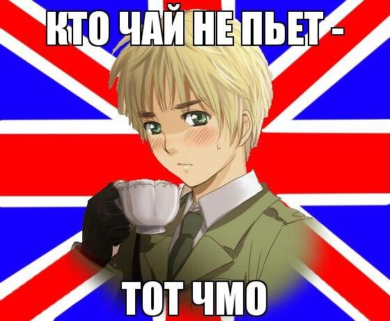 Хеталия приколы картинки на русском языке, для подписи