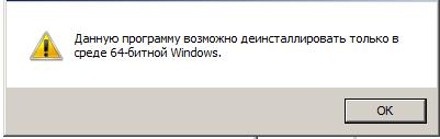 данную программу возможно деинсталлировать только в среде 64-битной windows