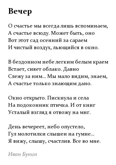 Иван бунин канарейка