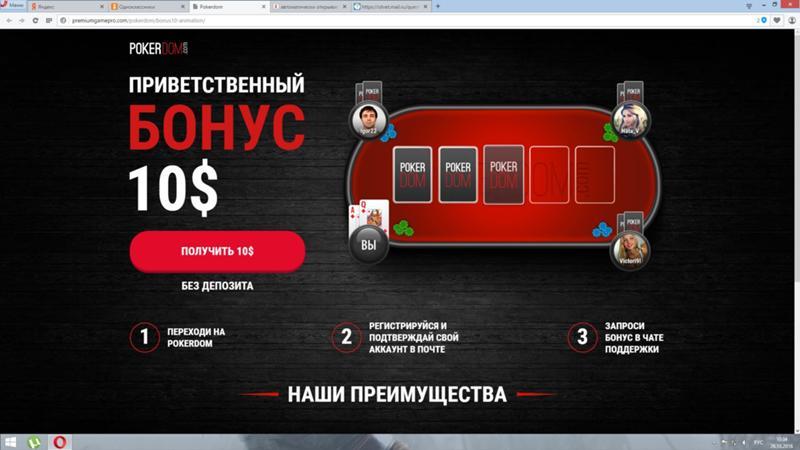 официальный сайт pokerdom 10 бонус