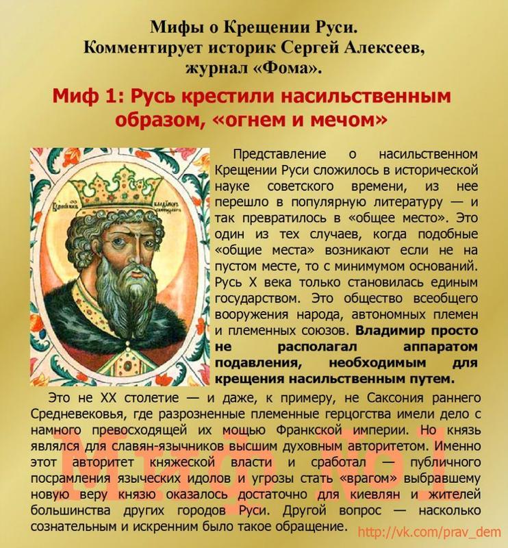 русских от чего велось летоисчисление до крещения руси температуре выше приведенной