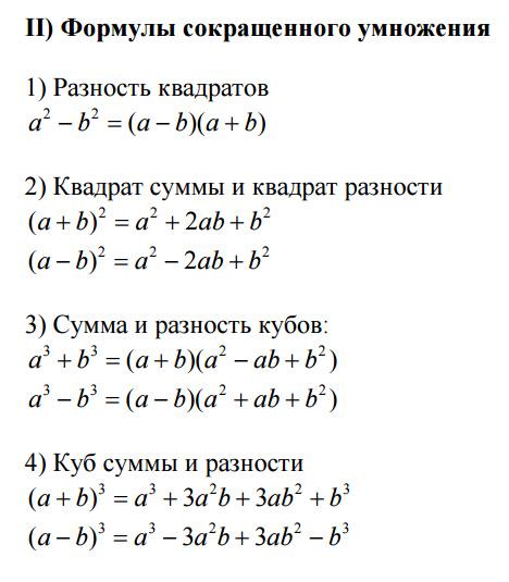 Контрольная формул 7 гдз сокращенного умножения класс