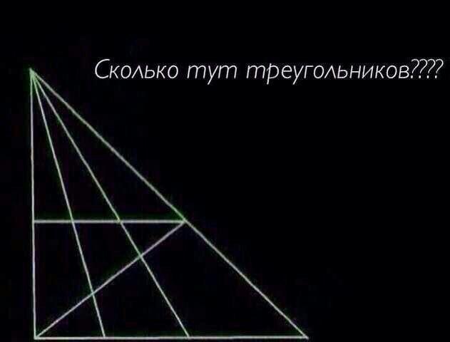 моложе решение задачи картинка сколько тут треугольников ходили