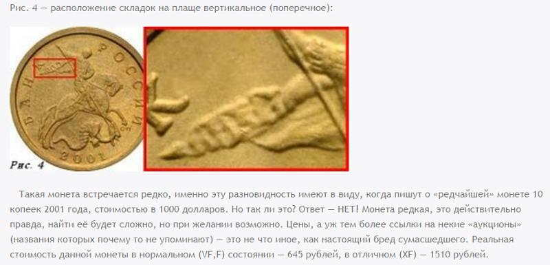 10 копеек 2001 года стоят 40000 рублей!