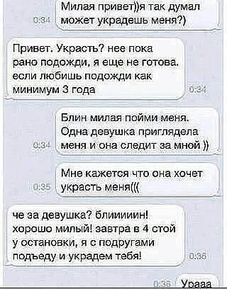 Диалог парня и девушки о работе работа онлайн катав ивановск
