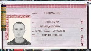 Паспорта букмекерской конторе скан