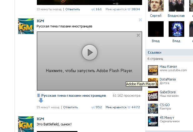как включить Flash Player в опере - фото 9