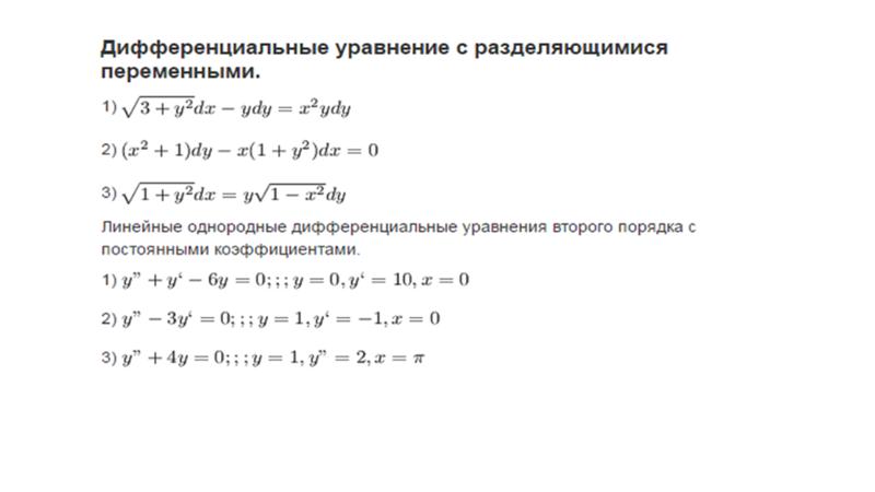 решебник дифференциальное уравнение онлайн