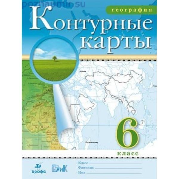 Гдз по географии по контурной карте 6 а ua