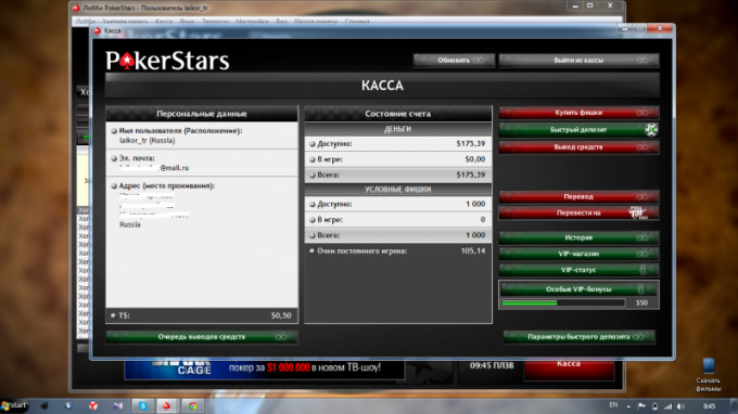 Как Снять Деньги С Покер Старс