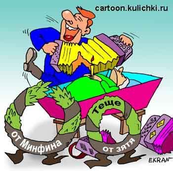 Украинское тёща и зять этом