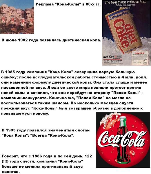 coca cola key success factor globalization
