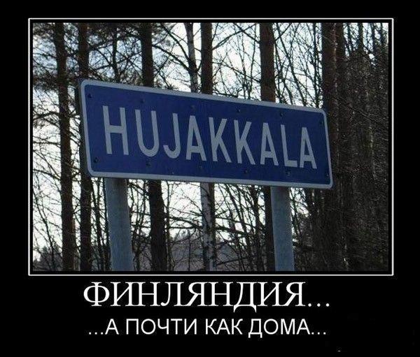 сообщение о финляндии общение у финляндии воплощает
