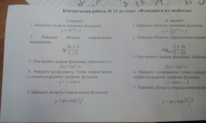 Ответы mail ru Контрольная работа по теме Функции и их свойства Контрольная работа по теме Функции и их свойства