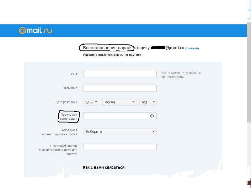 2133853889f7 Как восстановить пароль  Секретный вопрос не был указан при регистрации.  Это что за баг