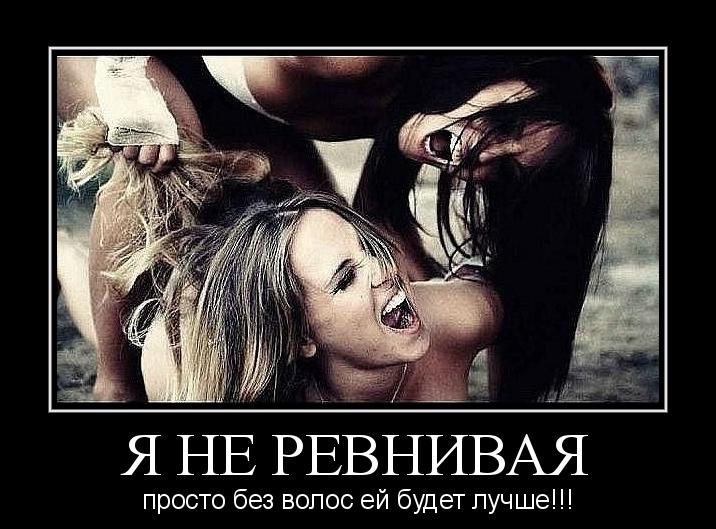 Ревнивая жена картинки