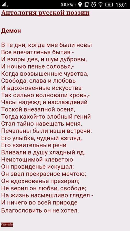 Красивые стихи о дьявольской красоте девушки
