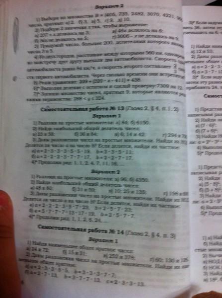 по математике кубышева класс решебник 6