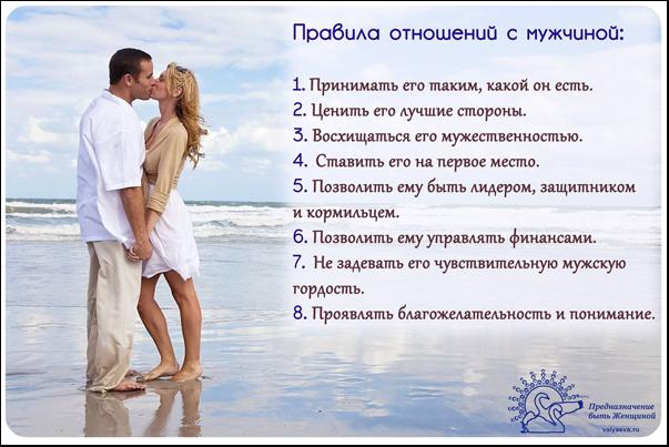 картинки про отношение жены к мужу интерьере