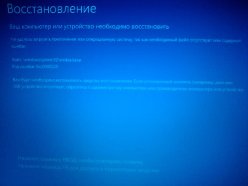 ошибка при восстановлении системы 0х81000204 оптовой