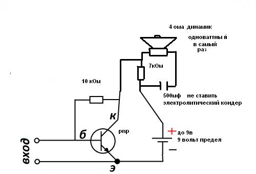 Усилитель звука своими руками для авто простейшая схема фото 227