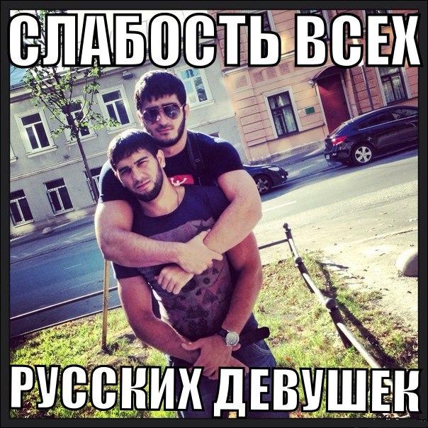 Секс русские девушки и кавказцы