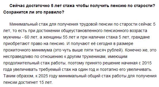 23 года трудового стажа какая пенсия начисляеться Васильевич Новиков советский