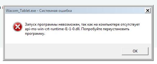 Не удается запустить драйвер графического планшета wacom-. Решение.