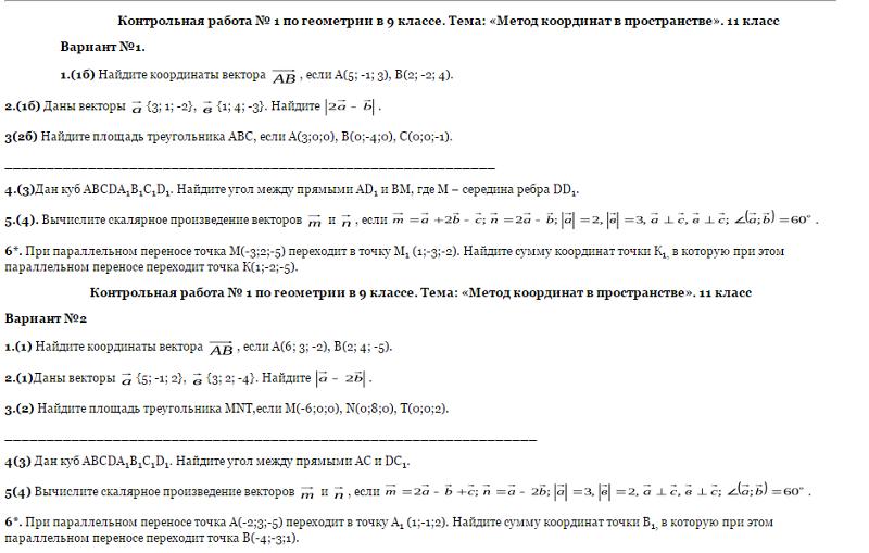 Ответы mail ru Контрольная работа Метод координат вариант  Воот что удалось найти Надеюсь помогла