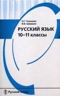 русский язык 10-11 класс русское слово гдз