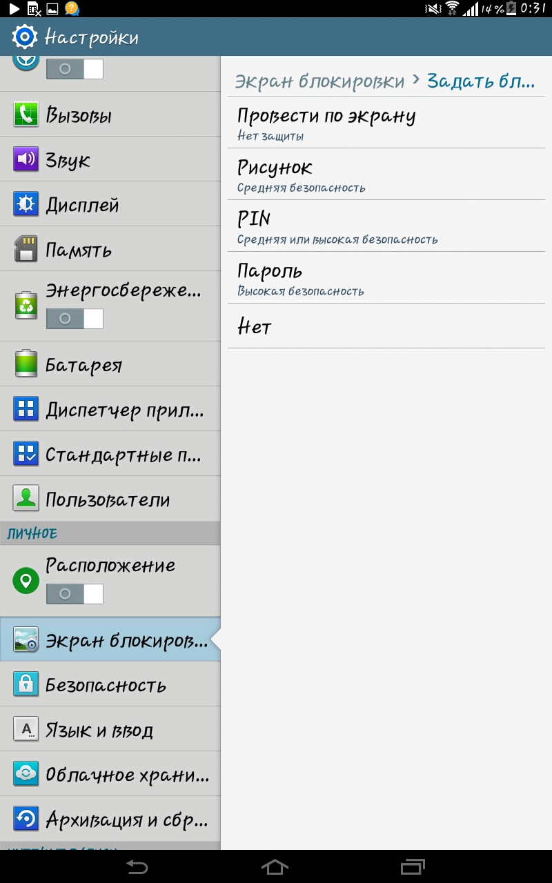 Снять пароль на самсунге