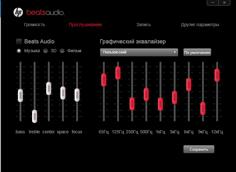 Программа битс аудио для hp скачать