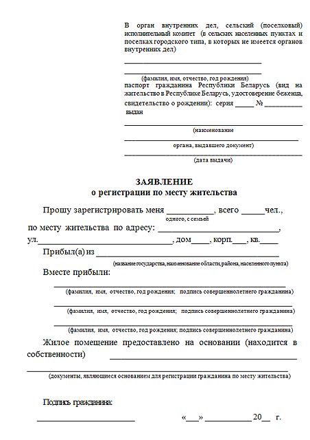 образец заполнения заявления о регистрации по месту жительства в рб