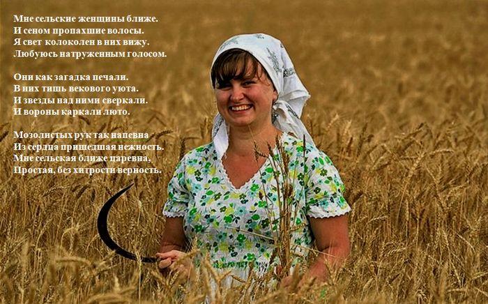Прикольные картинки про любовь и жизнь в деревни, картинки именами