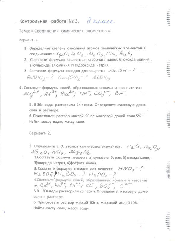Контрольная работа 3 по теме соединения химических элементов 5415